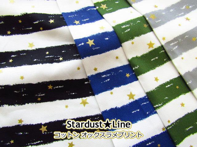 【コットン オックスラメプリント】 Stardust ★ Line (スターダスト ライン)