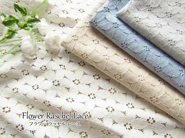 ワイド幅 Flower Raschel Lace*フラワー ラッセル レース