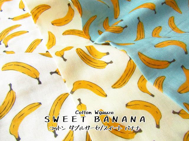 再入荷!【ふんわり ダブルガーゼプリント】 『SWEET BANANA(スイートバナナ)』