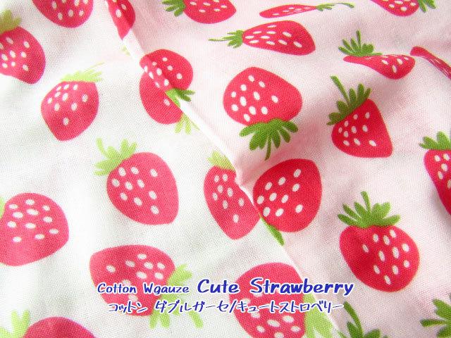 【ふんわり ダブルガーゼプリント】 『Cute Strawberry(キュートストロベリー)』