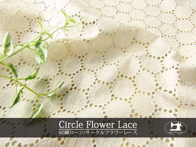 お買い得!【60綿ローン】 『 Circle Flower Lace 』   【レース刺繍ファブリック】