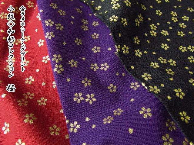 【コットン 金ラメシーチング】 小紋◇和柄コレクション 『 桜(さくら) 』