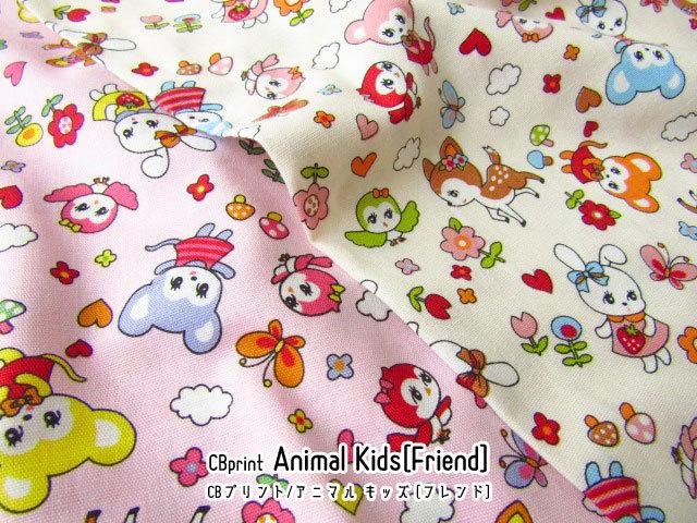 【CBプリント】**Animal Kids [ Friend ] /アニマルキッズ フレンド**