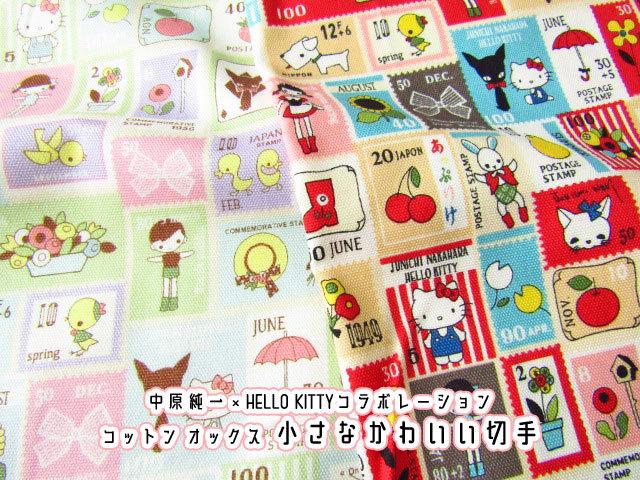 ≪YUWA≫ 中原淳一 ×HELLO KITTY 『 小さなかわいい切手 』 【コットン/オックス 】