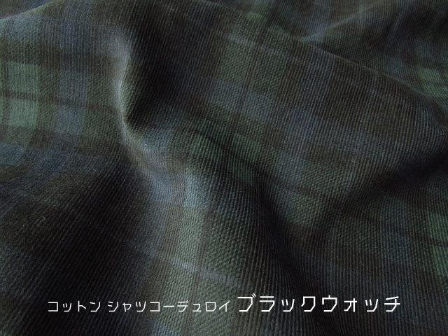 【コットン シャツコールプリント】  ブラックウォッチ