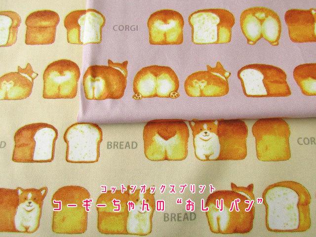 """【コットン オックスプリント】 コーギーちゃんの""""おしりパン"""""""