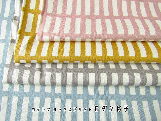 【コットン オックスプリント】 モダン格子