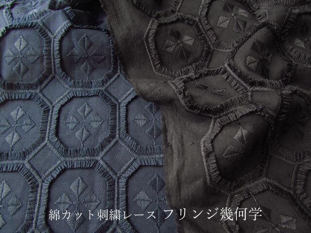 【綿カット刺繍レース 】 フリンジ幾何学