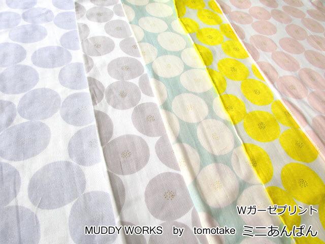 【ふんわり ダブルガーゼプリント】MUDDY WORKS(マディワークス) 『ミニあんぱん』