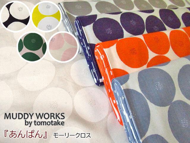 【コットン モーリークロス】 MUDDY WORKS(マディワークス)『あんぱん』