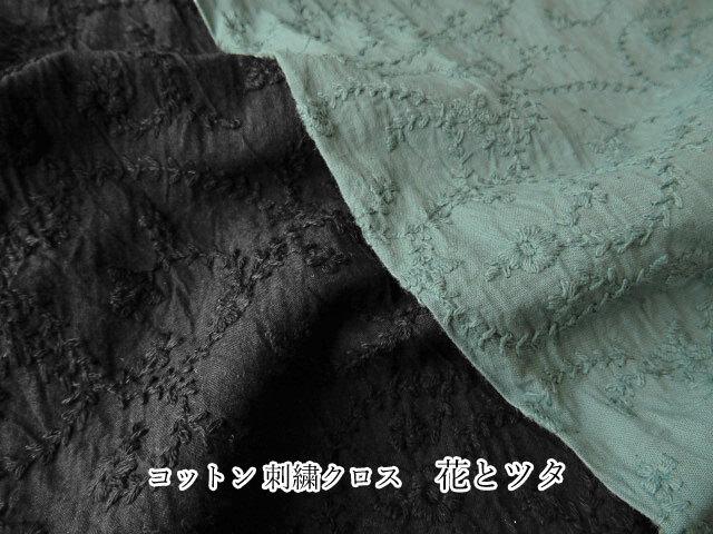 【コットン 】 花とツタ  【 刺繍クロス】