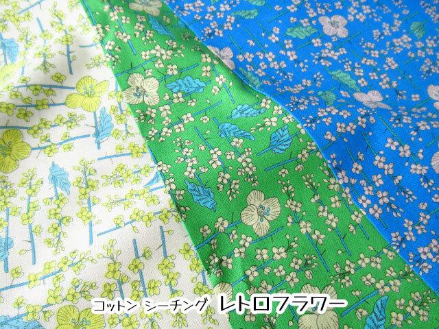 【コットン シーチングプリント】 レトロフラワー