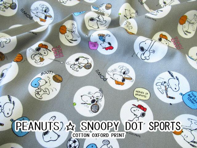 【コットン オックス】 PEANUTS☆(ピーナッツ)『スヌーピー ドットスポーツ』 グレー×ホワイト
