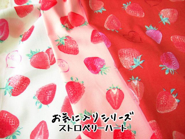 【コットン オックス】*お気に入りシリーズ2021*Girls Collection(ガールズコレクション)『ストロベリーハート』