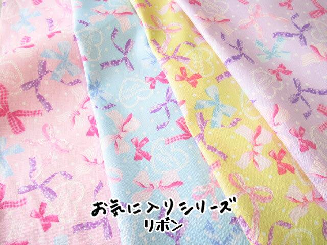 【コットン オックス】*お気に入りシリーズ2021*Girls Collection(ガールズコレクション)『リボン』