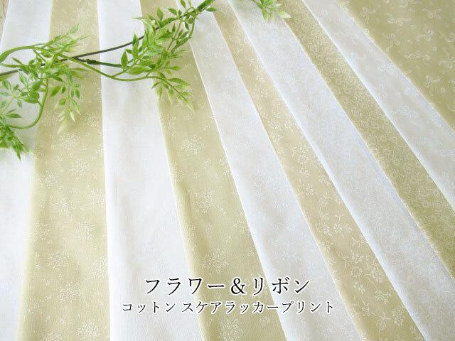 【コットン スケアラッカープリント】  フラワー&リボン