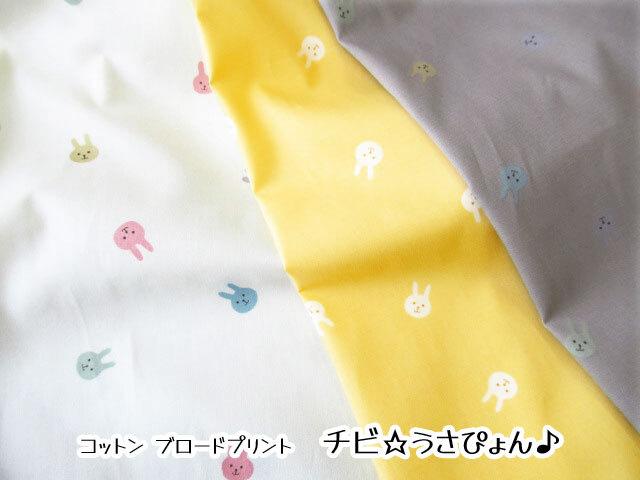【コットン ブロード】 チビ☆うさぴょん♪