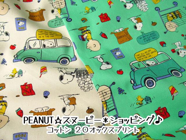【コットン 20オックス】 PEANUTS☆スヌーピー *ショッピング♪