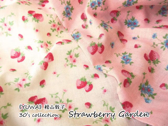 【ふんわりWガーゼ】 《YUWA》松山敦子 30's collection 『 ストロベリー ガーデン 』