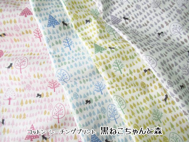 【 コットンシーチングプリント】 黒ねこちゃんと森