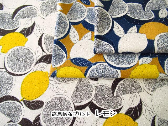 【コットン 11号ハンプ】 高島帆布 『 レモン 』