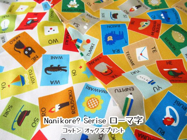 【コットン オックス】 Nanikore? Serise  『 ローマ字 』