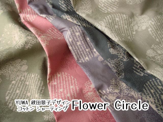 【コットン/シャーティング】≪YUWA≫ 秋田景子デザイン  『 フラワー サークル 』