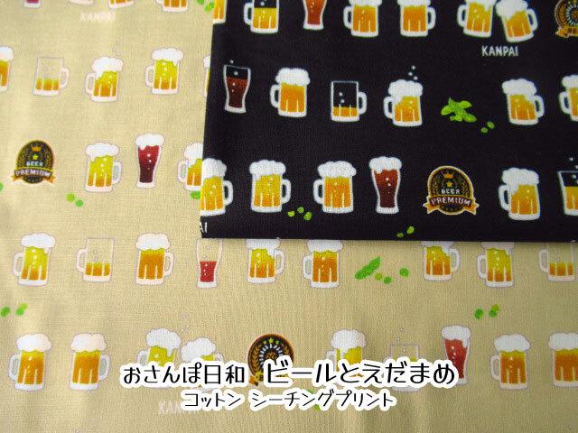 【コットン シーチングプリント】 おさんぽ日和 『 ビールとえだまめ 』
