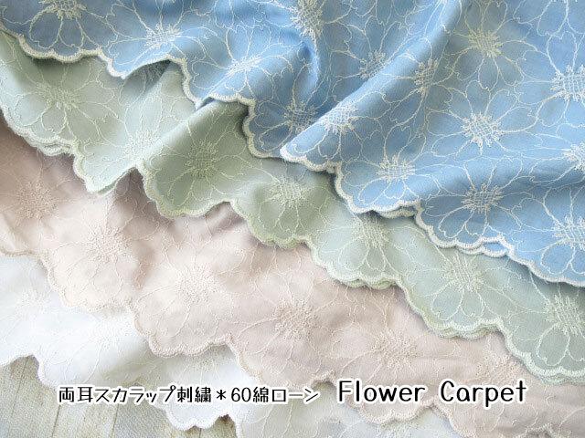 【60綿ローン 】 フラワーカーペット 【両耳スカラップ刺繍 】