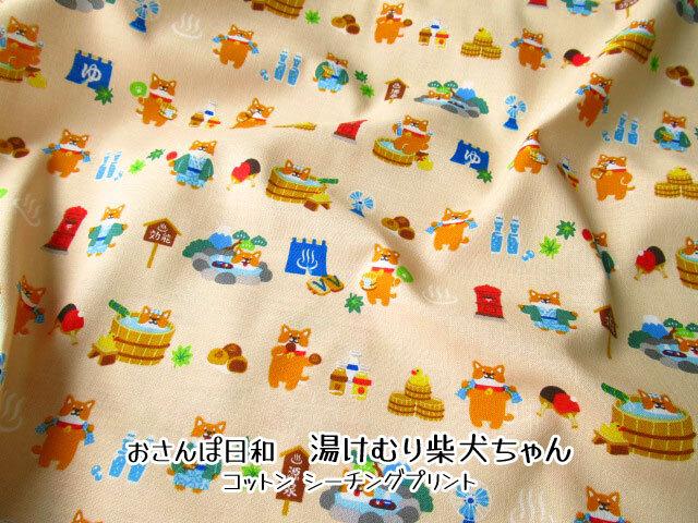 【 コットンシーチングプリント】 おさんぽ日和 『 湯けむり◆柴犬ちゃん 』 ベージュ