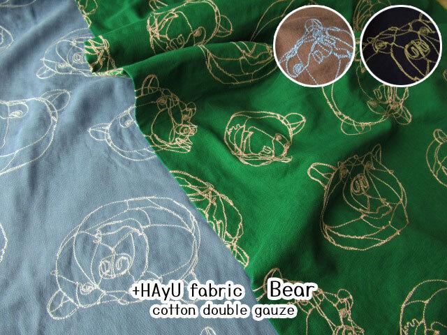 新色追加!【コットン ダブルガーゼ刺繍 】 +HAyU fabric 『 Bear 』