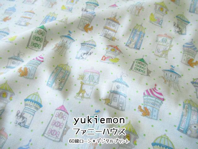 【 60綿ローン*デジタルプリント 】 yukiemon 『 ファニーハウス 』 アイボリー