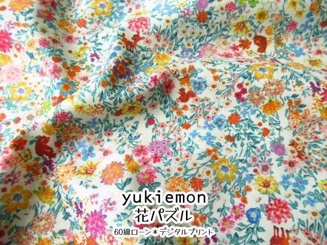 【 60綿ローン*デジタルプリント 】 yukiemon 『 花パズル 』 アイボリー