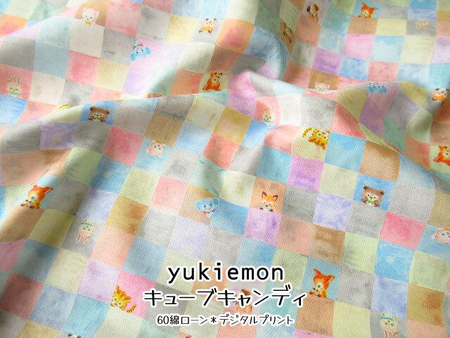 【 60綿ローン*デジタルプリント 】 yukiemon 『 キューブキャンディ 』 ブルー系