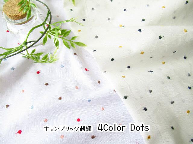 【コットン キャンブリック 】 4カラードット  【 刺繍ファブリック 】