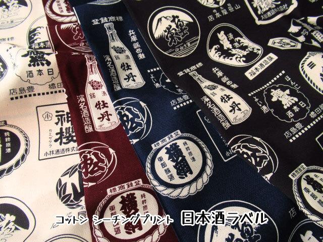 【コットン シーチングプリント】 日本酒ラベル