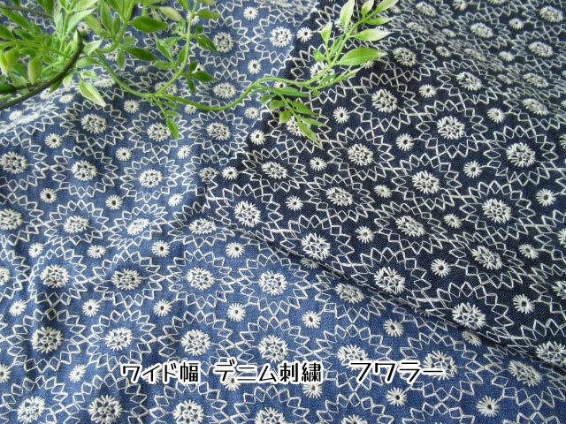 【コットン】 ダブル幅 デニム刺繍 『 フラワー 』