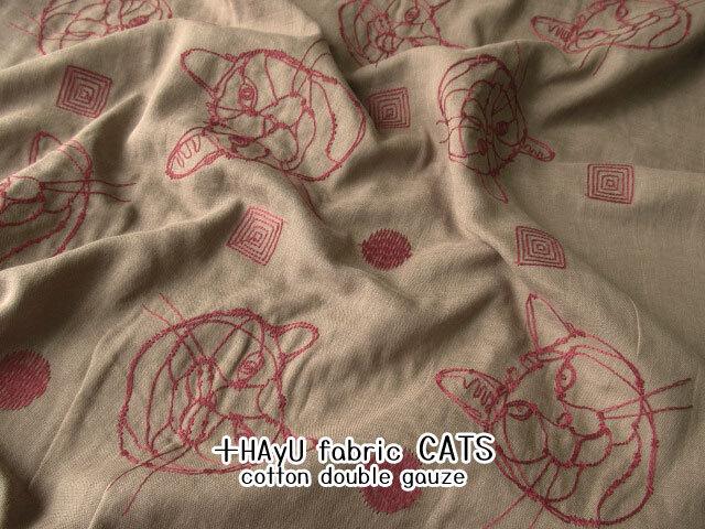 【コットン ダブルガーゼ刺繍 】 +HAyU fabric 『 CAT(キャト) 』 カフェオレ×ワイン
