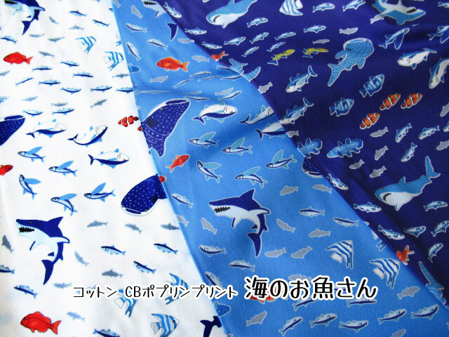 【コットン CBポプリンプリント】 海のお魚さん