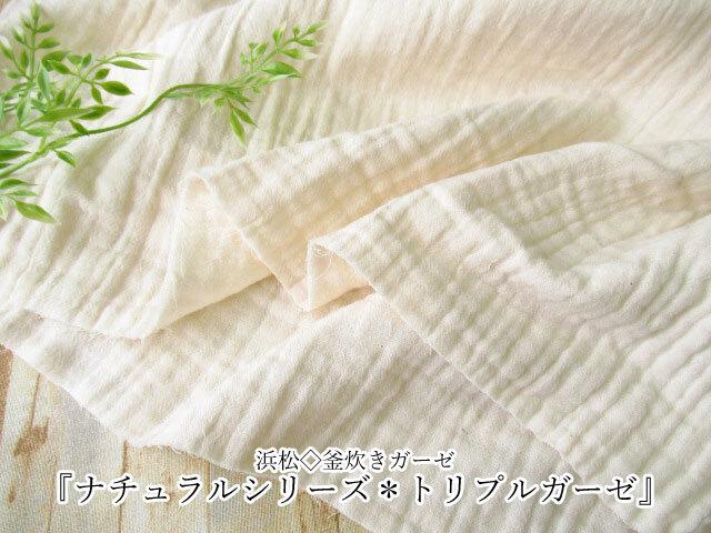 【コットン】浜松◇釜炊きガーゼ 『 ナチュラルシリーズ*トリプルガーゼ 』 ナチュラル(カス残し)