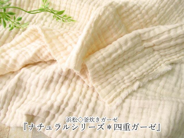 【コットン】浜松◇釜炊きガーゼ 『 ナチュラルシリーズ*四重ガーゼ 』 ナチュラル(カス残し)