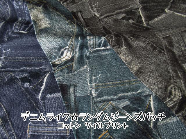 【コットン ツイルプリント】 デニムライク☆ランダムジーンズパッチ