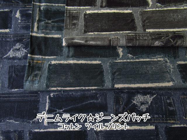 【コットン ツイルプリント】 デニムライク☆ジーンズパッチ