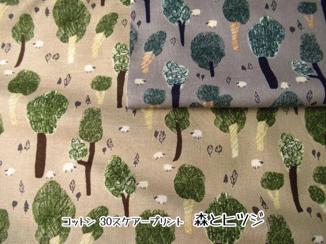 【コットン 30スケアプリント】  森とヒツジ