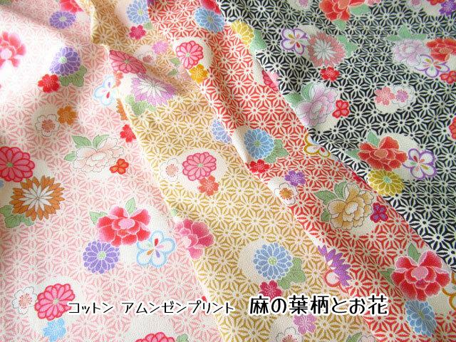 【 コットンアムンゼンプリント】 麻の葉柄とお花