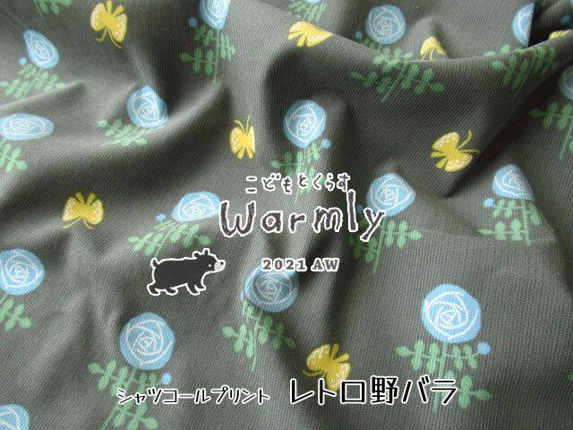 【シャツコールプリント】こどもとくらすWarmly2021AW 『 レトロ野バラ 』 チャコールグレー