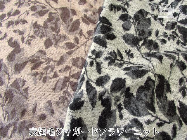 20%OFF!【メーカー放出反】 表起毛 ジャガードフラワーニット