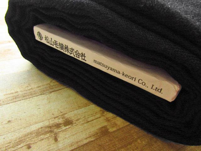 【反売り】 カルゼ風ウール/ブラック [ 幅150cm×5.8m巻 ]
