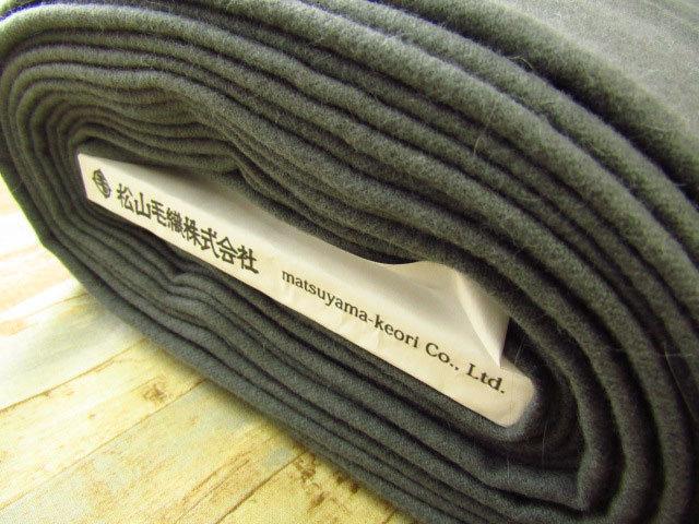 【反売り】 ウールモッサ/グレー [ 幅146cm×7m巻 ]