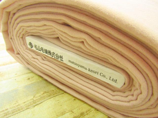 【反売り】 ウールモッサ/ピンク [ 幅148cm×7.2m巻 ]
